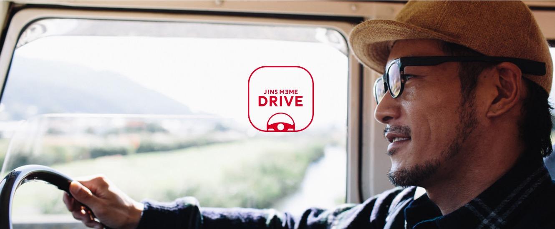 JINS MEME DRIVE (ジンズ・ミーム・ドライブ)