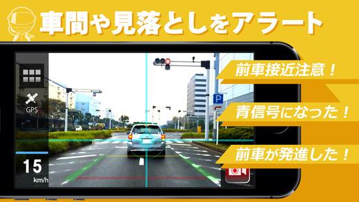 DriveMate SafetyCam~ドラレコ&前車接近アラート~