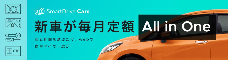 SmartDrive Cars 新車が毎月定額 All in One 車と期間を選ぶだけ、web で簡単マイカー選び