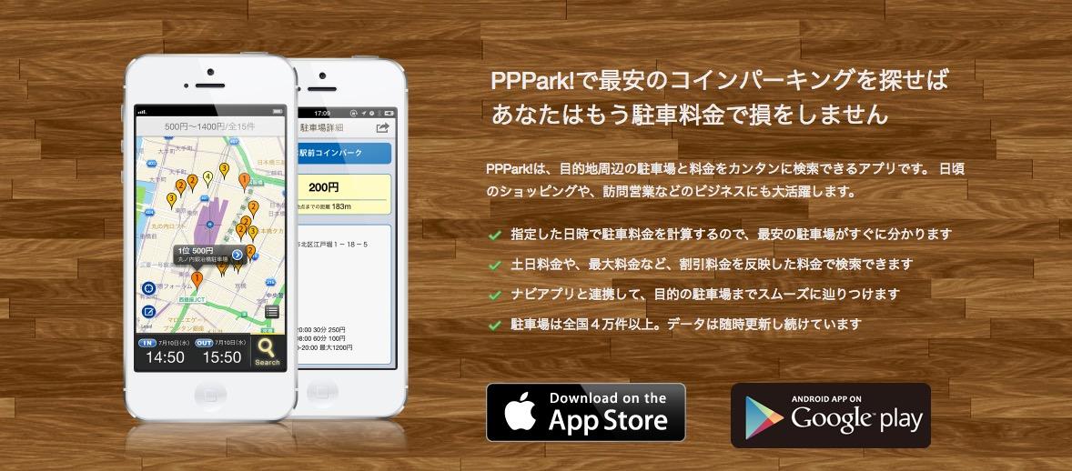 駐車場検索アプリPPPark!