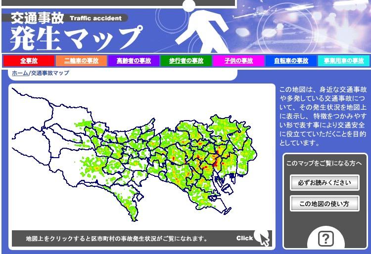 交通事故発生マップ