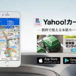 【カーナビアプリの現状】Yahoo!カーナビがトンネル内で案内可能に