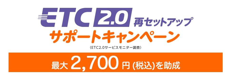 ETC2.0 サポートキャンペーン