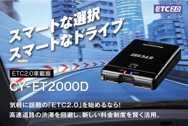 CY-ET2000D