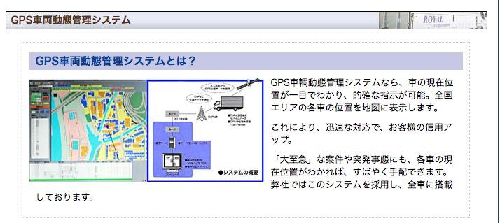GPS車両動態管理システム