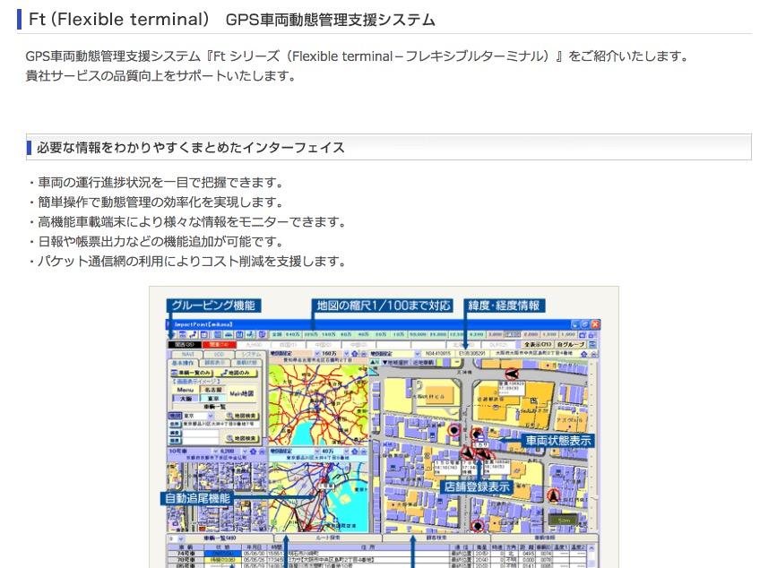 Ft(Flexible terminal)GPS車両動態管理支援システム