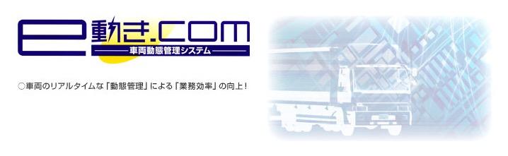 e-動き.com