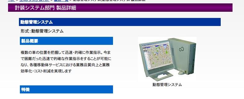 動態管理システム