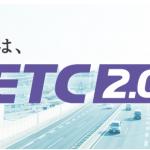 ETC2.0 車両管理サービス、丸紅と沖電気工業(OKI)が共同で社会実験を開始