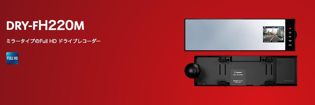 ユピテル 常時録画ミラータイプドライブレコーダー「DRY-FH220M」