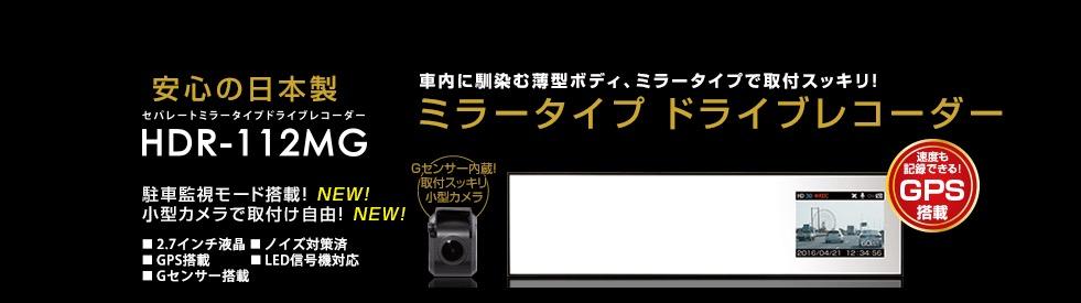 コムテック ドライブレコーダー「HDR-112MG」