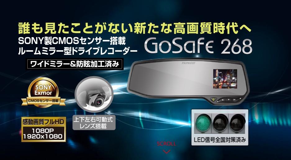 PAPAGO ルームミラー型ドライブレコーダー「GS268-16G」