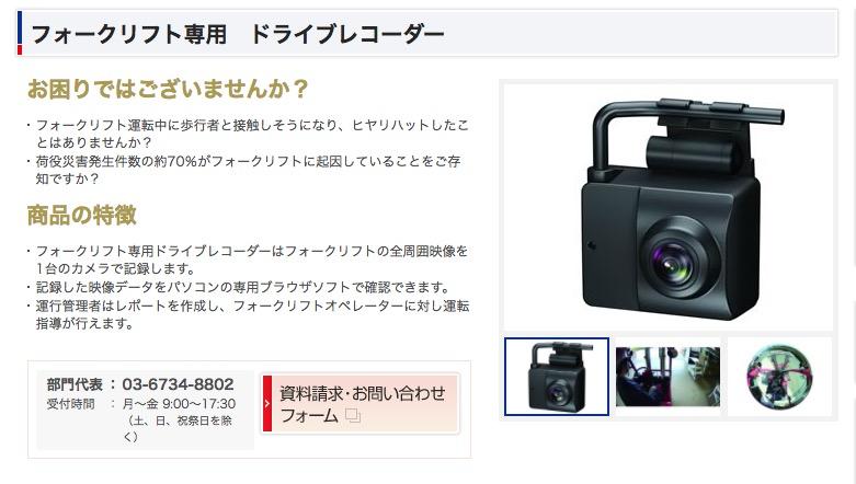 日通商事 フォークリフト専用 ドライブレコーダー