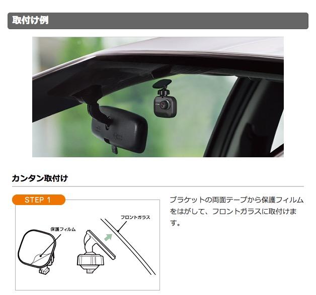 ユピテル ドライブレコーダーの取り付け方