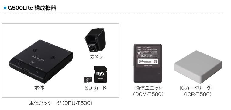 富士通テン G500Lite
