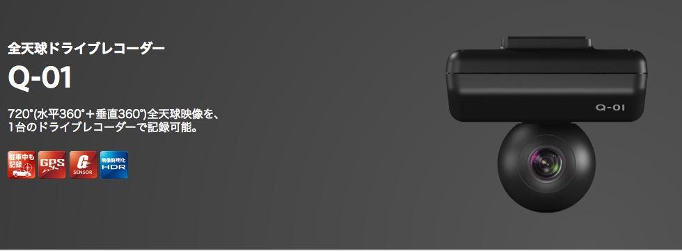 ユピテル Q-01