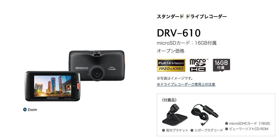 DRV-610