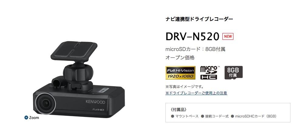 DRV-N520