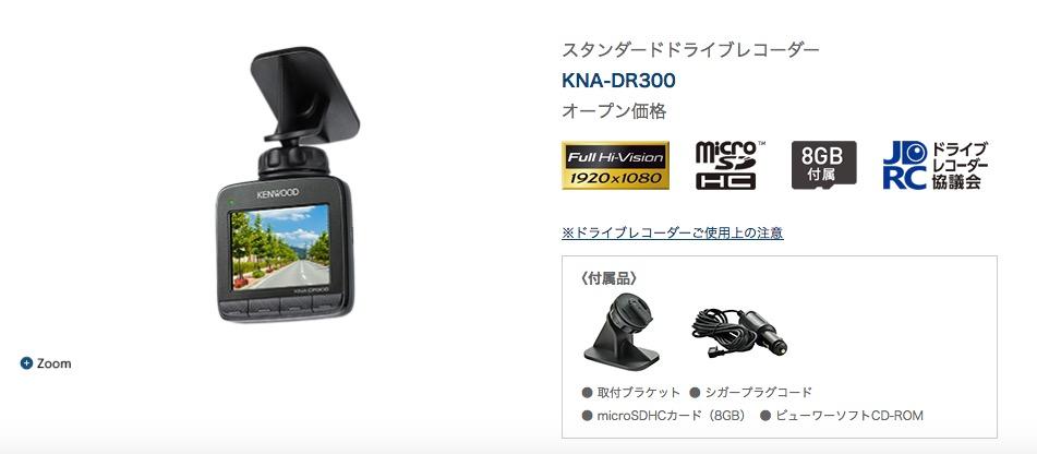 KNA-DR300