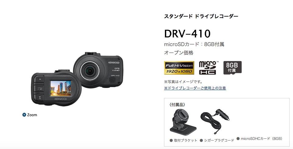 DRV-410