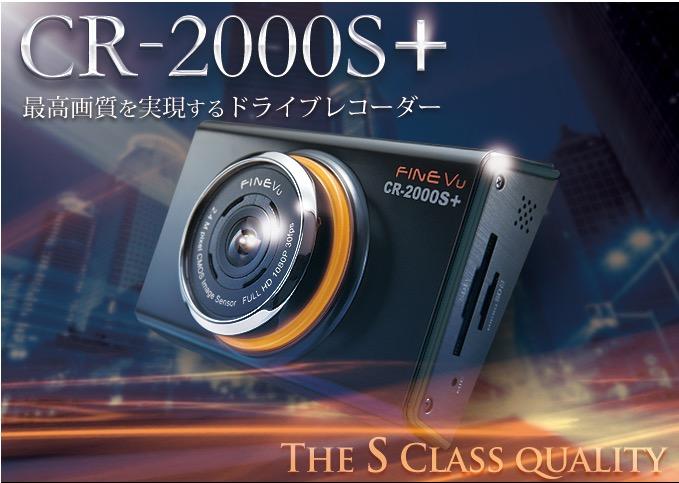 CR-2000S+ CR-2000S-P