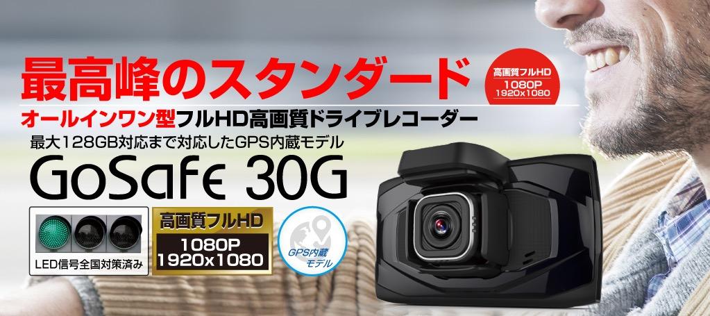 GoSafe 30G GS30G-32G