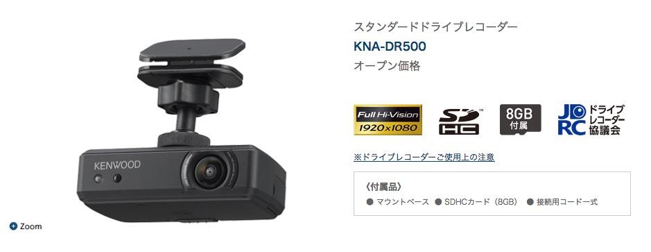 KNA-DR500