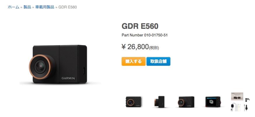 GDR E560