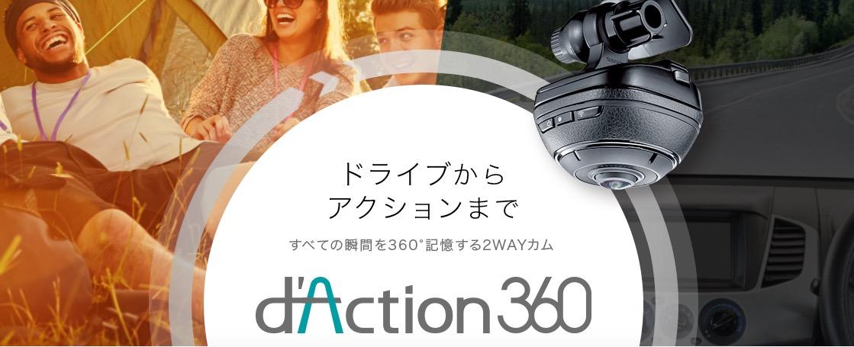 d'Action 360 DC3000