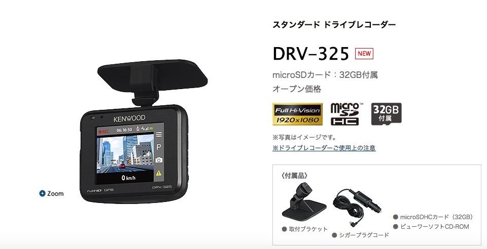 DRV-325