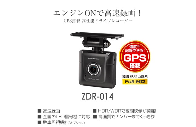 ZDR-014