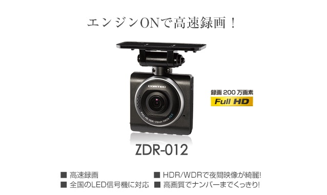ZDR-012