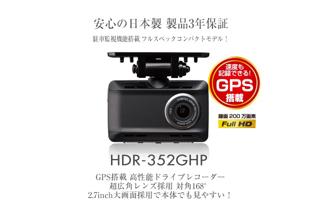 HDR-352GHP