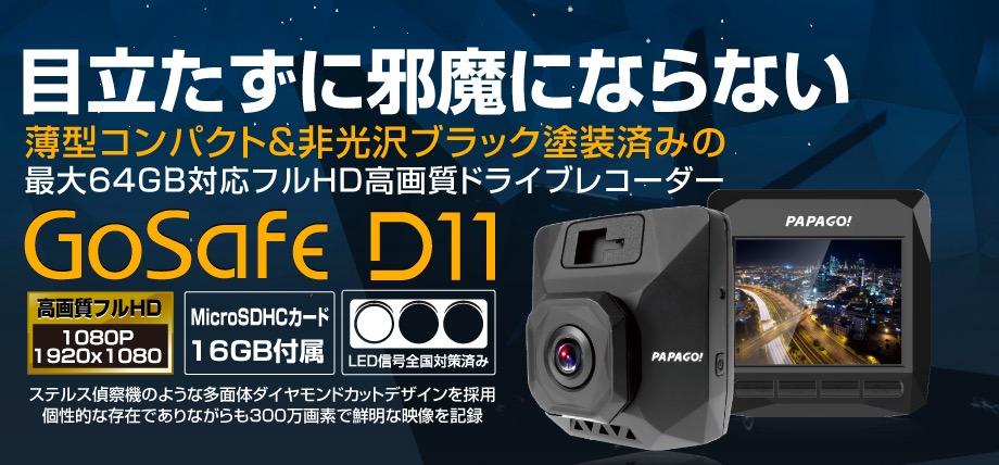 GS-D11-16G