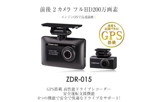 ZDR-015