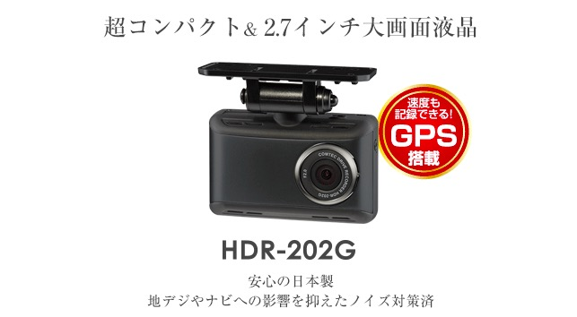 HDR-202G
