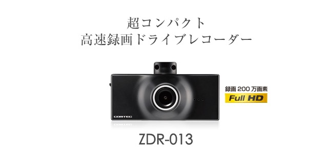 ZDR-013