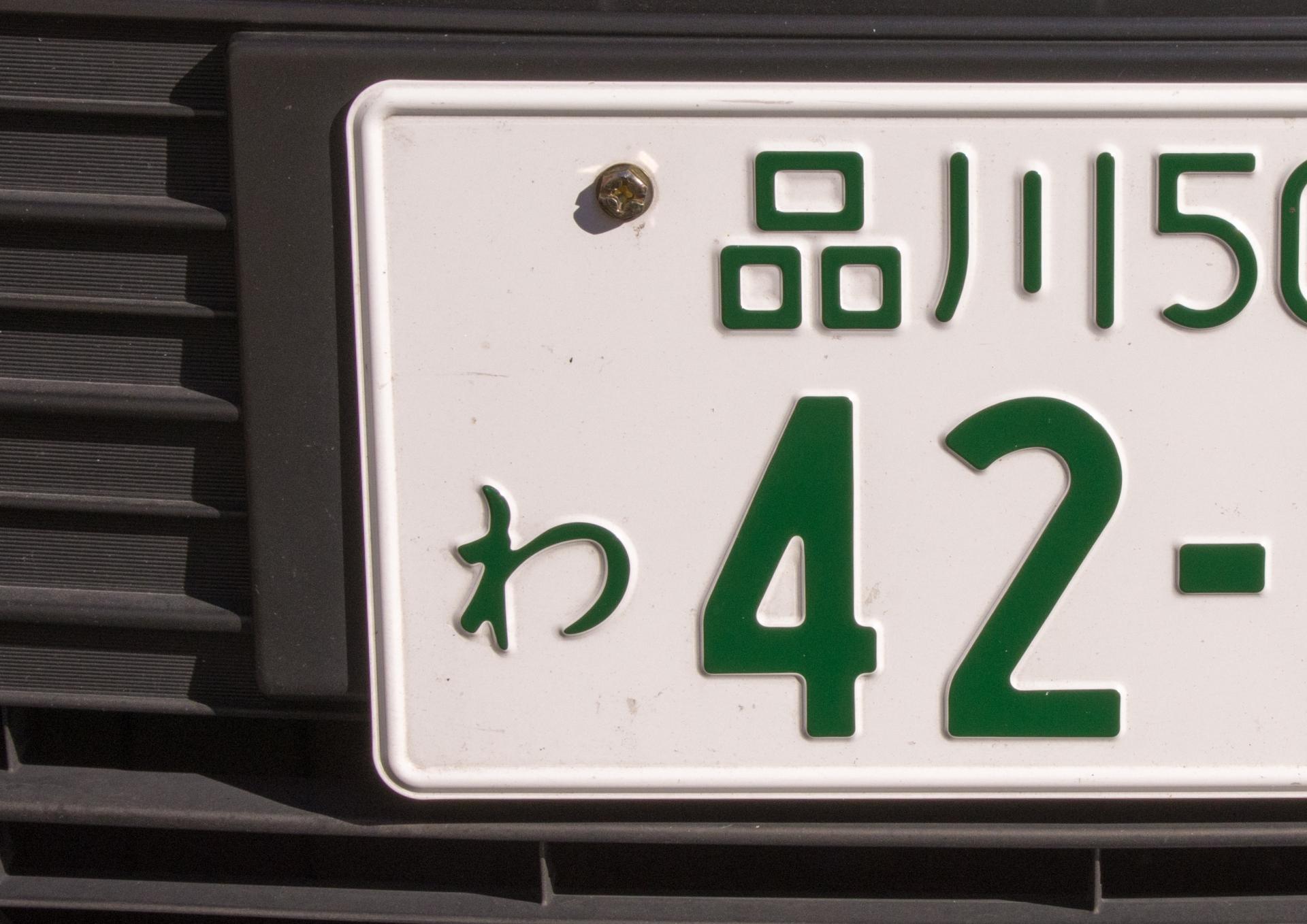 営業車などに使う事業用ナンバーの取得方法と、車のナンバーの種類
