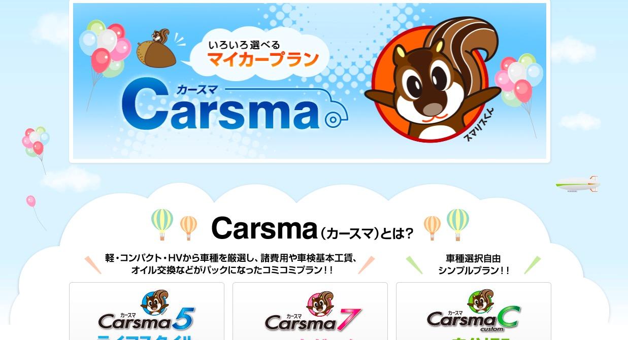 住友三井オートサービス カースマシリーズ