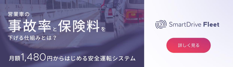 営業車の事故率と保険料を下げる仕組みとは?月額1,480円からはじめる安全運転システム SmartDrive Fleet