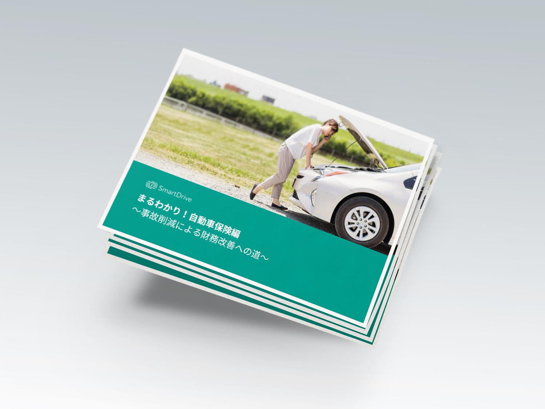 【資料を無料でダウンロード】<br>まるわかり!自動車保険編 ~事故削減による財務改善への道~