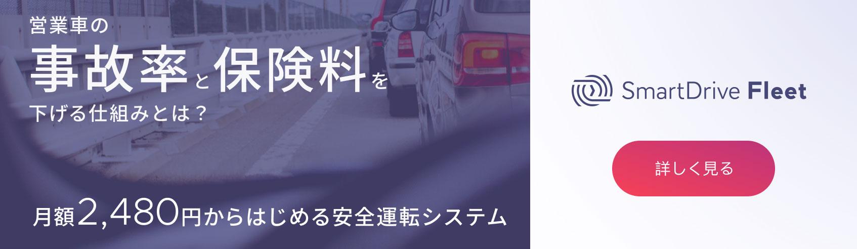 営業車の事故率と保険料を下げる仕組みとは?月額2,480円からはじめる安全運転システム SmartDrive Fleet