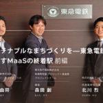 【対談】前編:サステナブルなまちづくりを — 東急電鉄が目指すMaaSの終着駅