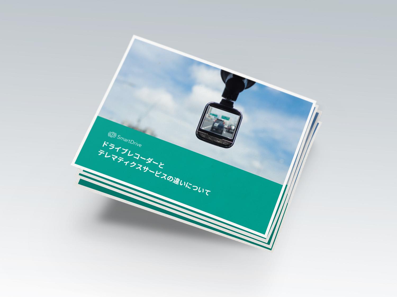 【資料を無料でダウンロード】<br>ドライブレコーダー(ドラレコ)とテレマティクスサービスの違いとは?