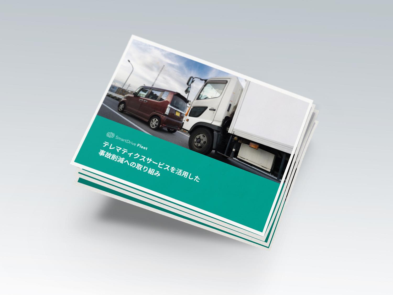 【資料を無料でダウンロード】<br>テレマティクスサービスを活用した事故削減への取り組み方法