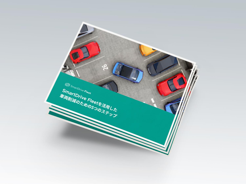 【資料を無料でダウンロード】<br>車両削減のための5つのステップ