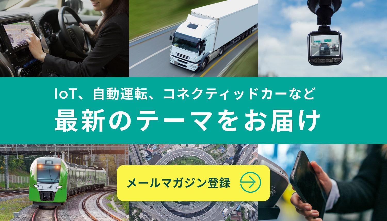 SmartDrive Magazine<br>メール購読フォーム