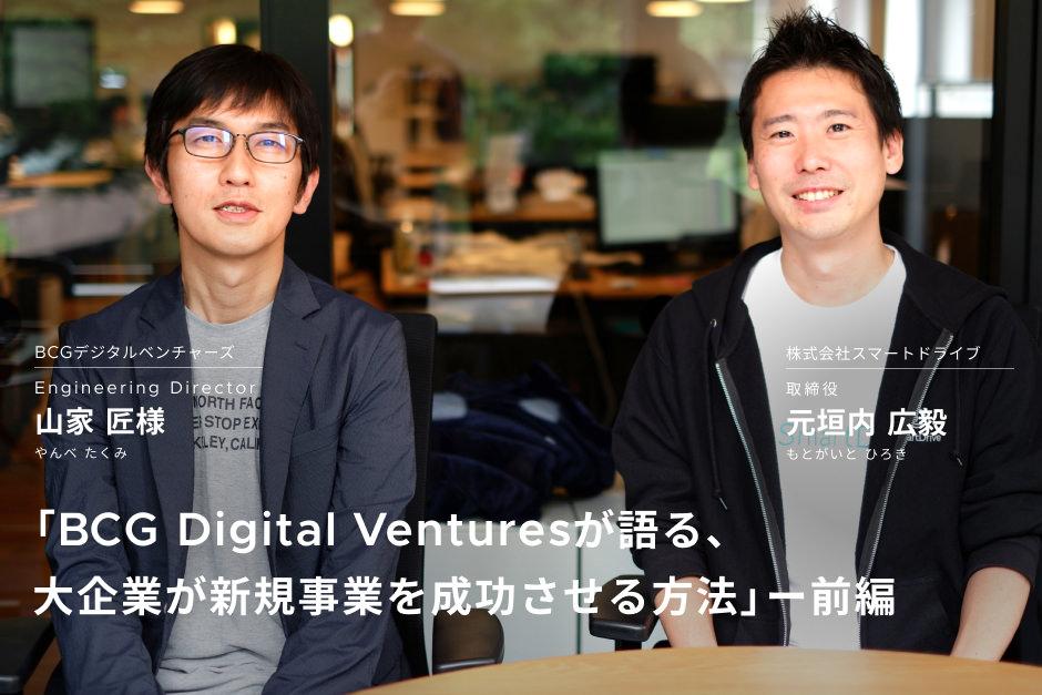 BCG Digital Venturesが語る、大企業が新規事業を成功させる方法− 前編