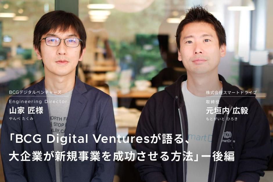 BCG Digital Venturesが語る、大企業が新規事業を成功させる方法− 後編