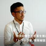 物流の働き方改革を推進する「トラック簿」開発秘話 -中編